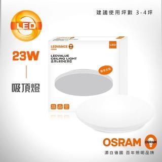 【Osram 歐司朗】LEDVANCE 晶LED吸頂燈 23W