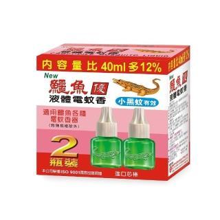 【鱷魚】優液體電蚊香(雙罐裝)
