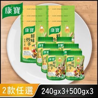 【康寶】鮮味炒手囤貨6件組(500gx3+240gx3)