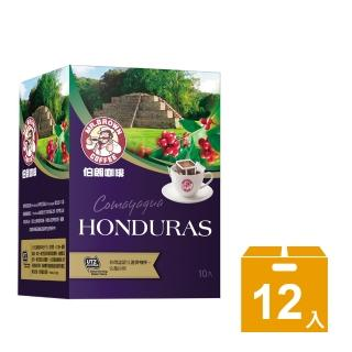 【伯朗咖啡】UTZ認證濾掛咖啡-宏都拉斯-12入/盒