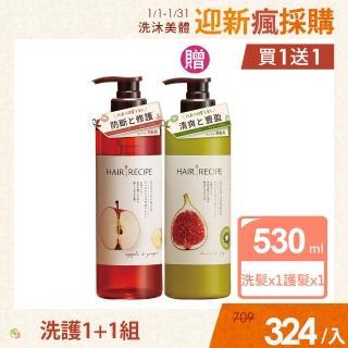 【Hair Recipe】洗護1+1組-營養洗髮露530ml+護髮精華素530g(生薑蘋果/奇異果清爽/蜂蜜保濕 任選)
