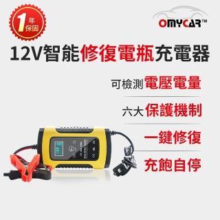 【雙11限定-OMyCar】12V智能修復電瓶充電器-快(汽車/機車/小貨車電瓶充電器)