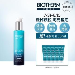 【Biotherm 碧兒泉】奇蹟角質發光乳 150ml(角質橡皮擦!)