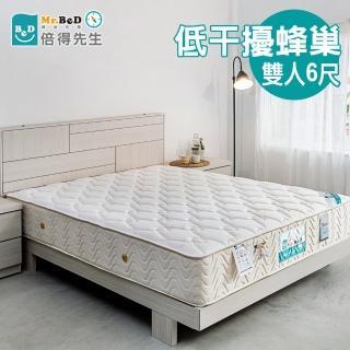 【Mr.BeD 倍得先生】低干擾蜂巢獨立筒彈簧床墊 雙人加大6尺(Q挺)