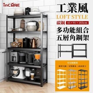 【Incare】工業風碳鋼多功能組合五層角鋼架(45*91*183公分)