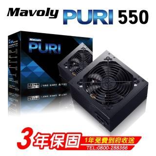 加價購【Mavoly 松聖】PURI系列 550W電源供應器(三年保固)