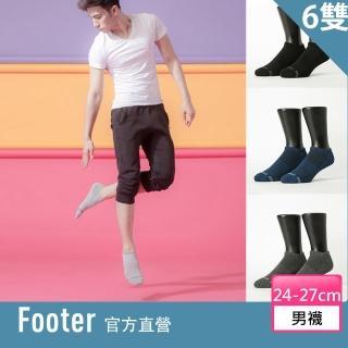 【Footer】新款素面氣墊運動船短襪6雙入 男款(T31L三色任選)