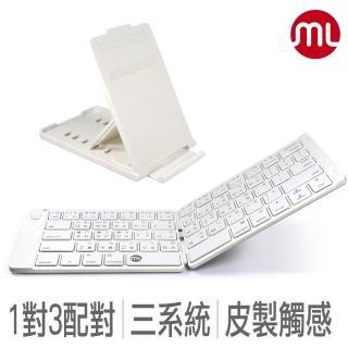 【morelife】1對3藍牙折疊式鍵盤+支架(WKB-2376MST)