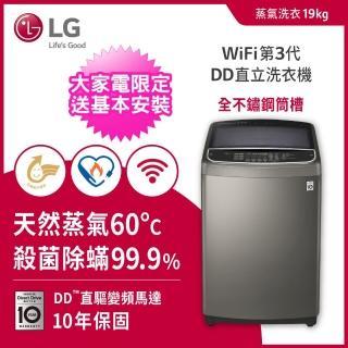 【LG 樂金】19公斤◆蒸氣直立式變頻洗衣機 不鏽鋼銀(WT-SD199HVG)