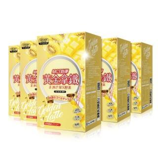 【Simply】MCT防彈黃金拿鐵酵素 8包(5盒)