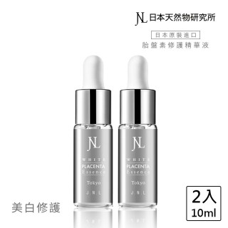 【日本天然物研究所】二入組-好上妝胎盤素極效修護精華液10ml 美白保濕控油