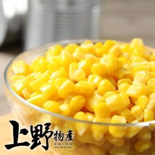 【上野物產】急凍生鮮 台灣產香甜玉米粒 x10包(1000g±10%/包 玉米粒 罐頭 蛋餅)