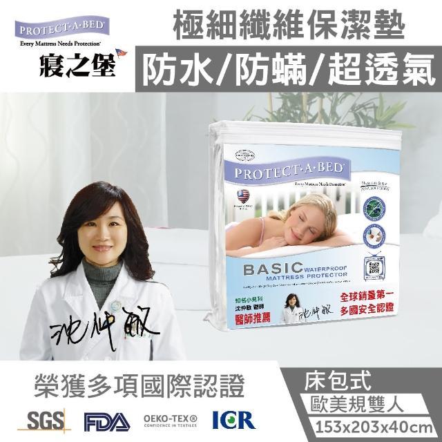 【美國寢之堡】床包式保潔墊(歐美規雙人153x203)/