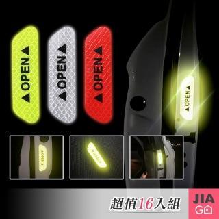 【JIAGO】汽車防撞警示反光貼-16入/組