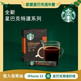 【STARBUCKS 星巴克】星巴克特選系列-中度烘焙即溶黑咖啡(10入/盒)