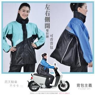 【JUMP】賽德 背包款雙側開套裝二件式風雨衣(台灣高標準防水布料)
