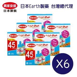 【興家安速】液體電蚊香組42ml 6件組(2入/盒 共12入)