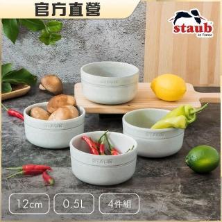 【法國Staub】圓形陶碗12cm四入組-松露白(500ml)