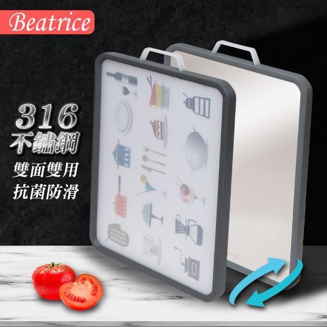 【Beatrice碧翠絲】多功能雙面抗菌防滑砧板(316不鏽鋼+PP)/
