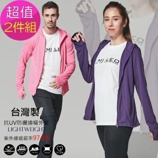 【台製良品】台灣製抗UV連帽吸排外套-超值兩件組-零碼出清(零碼出清)