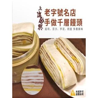 【極鮮配】南門市場老字號名店上海合興-手做千層饅頭(420g±10%/包)/