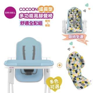 【Oribel】Cocoon-成長型多功能高腳餐椅舒適全配組(成長型/多功能/兒童餐椅/幼兒餐椅/好清潔餐椅)