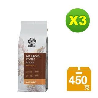 【伯朗咖啡】義大利式咖啡豆x3袋組(450克/袋)