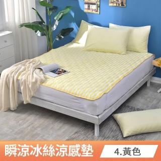 【京都手祚】日本熱銷No.1瞬涼5度冰絲涼感墊(雙人/加大/均一價/3色可選/買就送同色系素色枕套2入)
