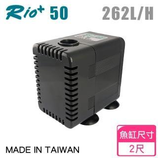【Rio】Rio+系列 沉水馬達 Rio+50(最大出水量262L/H)