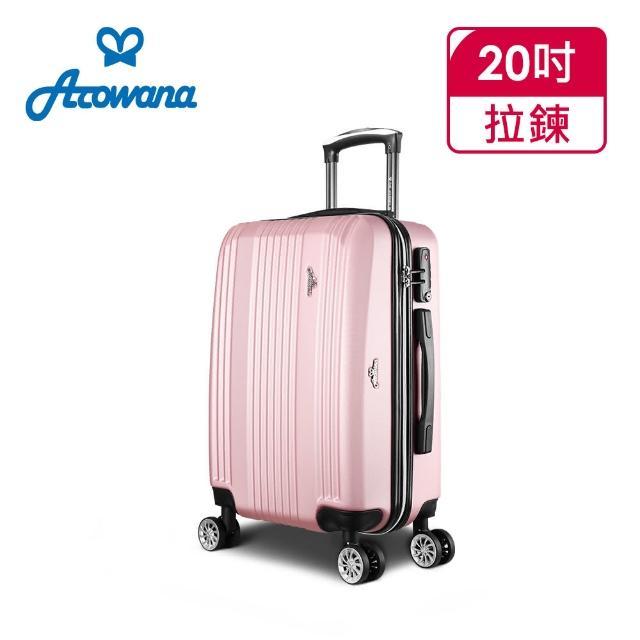 【Arowana 亞諾納】25/20吋可加大拉鍊旅行箱/行李箱(多色任選)