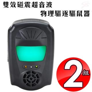 【金德恩】2入雙效磁震超音波物理驅逐驅蟲驅鼠器/特殊光波(出清.SALE)