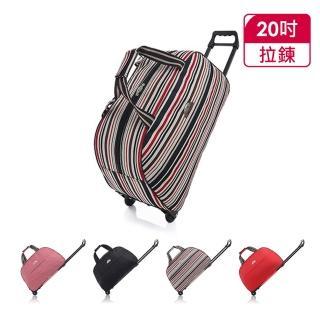 【Incare】韓系20吋大容量伸縮拉桿行李包(買一送一)/