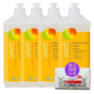 【德國sonett律動】金盞花環保洗碗精3瓶組贈試用包3包(1L/瓶;贈品隨機出貨)