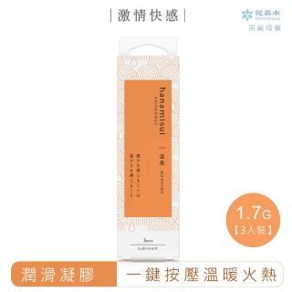 【花美水】Warming - 溫熱感 潤滑凝膠(3支入)