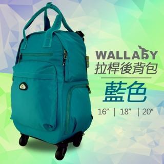 【WALLABY】16吋素色大容量拉桿後背包 藍綠 HTK-94222-16TL
