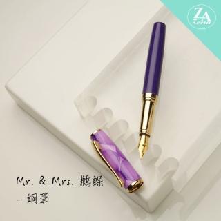 【ZA Zena】Mr. & Mrs. 鶼鰈系列-短鋼筆EF尖 禮盒 / 紫絹(畢業禮物)