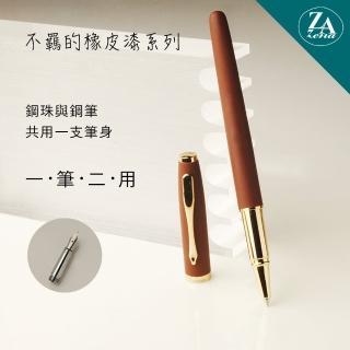 【ZA Zena】不羈的橡皮漆系列 鋼珠筆與鋼筆 一筆二用 豪華禮盒 溫咖(畢業禮物)