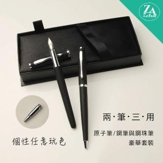 【ZA Zena】個性任意玩色系列 鋼珠筆&鋼筆+原子筆 二筆三用 豪華禮盒 酷黑(畢業禮物)