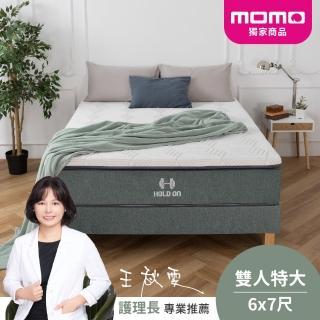 【HOLD-ON】舉重床 重乳版(可試睡100晚、10年全床保固的重量級好床 頂規4H級硬式獨立筒 - 雙人特大7尺)