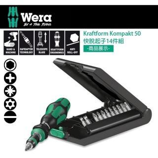 【Wera】德國Wera全方位多功能起子-14件組(KK-50)