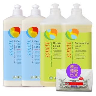 【德國sonett律動】檸檬+金盞花環保洗碗精各2瓶組贈試用包3包(共4瓶;1L/瓶;贈品隨機)