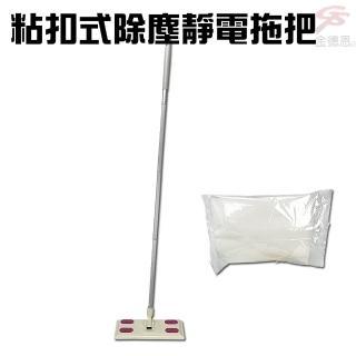 【金德恩】台灣製造 粘扣式三段可調可拆款除塵靜電拖把附除塵靜電紙1包5張(居家清潔)