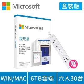 【WiFi智能延長線組合】Microsoft 微軟 365 家用版中文盒裝(拆封後無法退換貨)