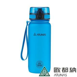 【ATUNAS 歐都納】戶外玩咖Tritan彈蓋式運動瓶650ML(A1KTBB04N藍/環保杯/水壺/無毒/登山/健行/露營/戶外)