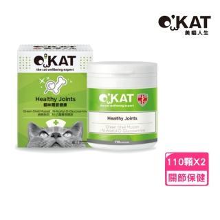 【OKAT 美喵人生】貓咪關節健康〈110顆入〉