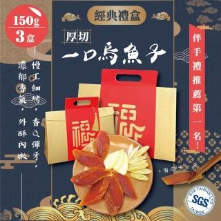【豐收年】日曬熟成度第一名野生厚切一口烏魚子 3盒(150g/盒 共450g)