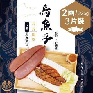 【豐收年】日曬熟成度第一名野生黃金烏魚子 2兩3片(約50g/片 共約150g)
