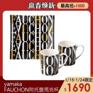 【yamaka】FAUCHON附托盤馬克杯