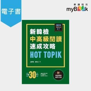 【myBook】HOT TOPIK新韓檢 TOPIK II 中高級閱讀速成攻略(附考前衝刺單字(電子書)