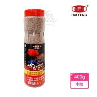 【海豐飼料】世紀紅 觀賞魚增豔揚色飼料 中粒400g(適合觀賞性熱帶魚類食用)